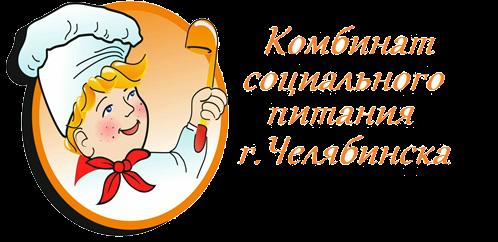 КОМБИНАТ СОЦИАЛЬНОГО ПИТАНИЯ г. Челябинск